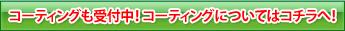 コーティング 戸田