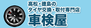 戸田 さいたまの格安タイヤ取付専門店 1本1120円 持込交換も歓迎