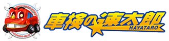 当店紹介・スタッフ紹介|戸田 さいたまの格安タイヤ取付専門店 1本1120円 持込交換も歓迎